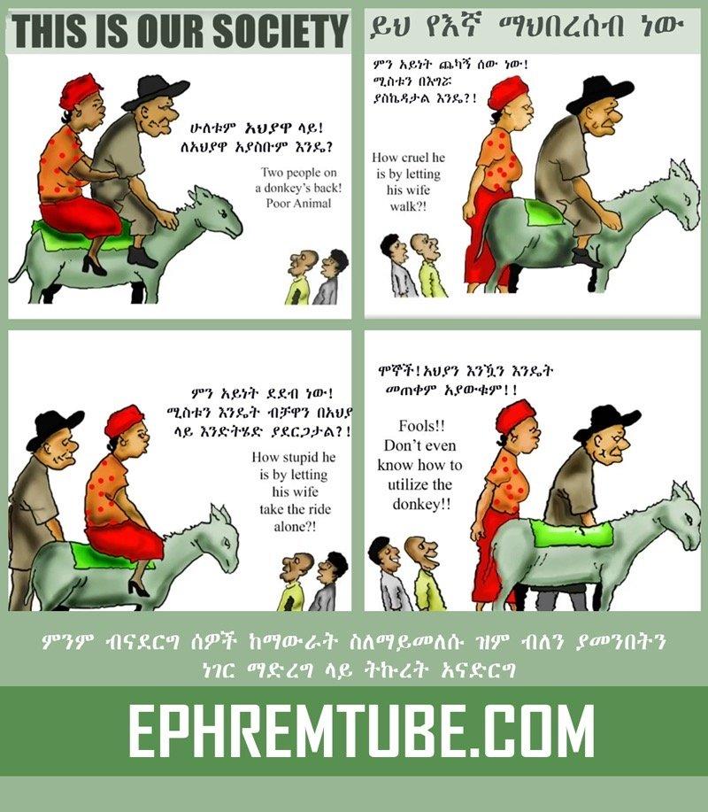 ethiopian-amharic-cartoon-comics-funny-28