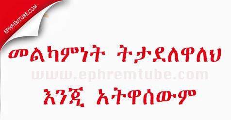 amharic-quotable-quote-144