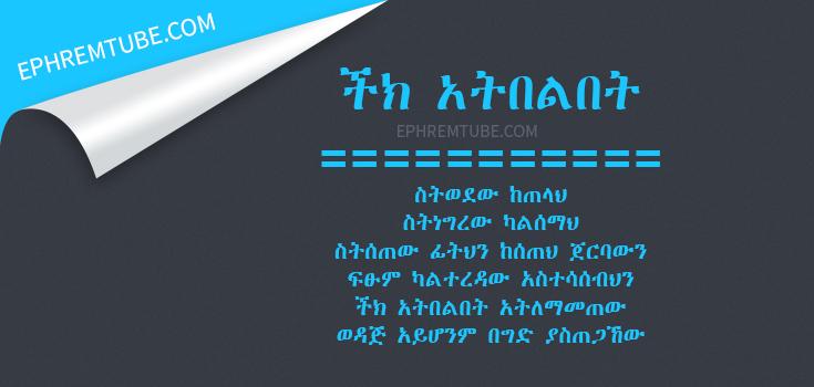 amharic-quotable-quote-146