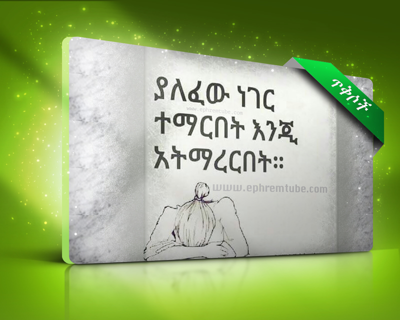 amharic-quotable-quote-147
