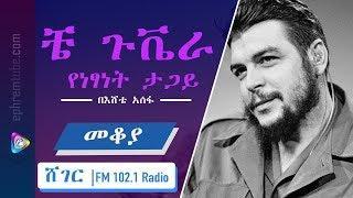 Che Guevara -  |   መቆያ  ሸገር FM 102.1