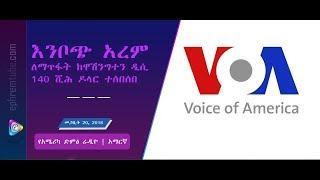 እንቦጭ አረም ለማጥፋት ከዋሽንግተን ዲሲ 140 ሺሕ ዶላር ተሰበሰበ | VOA Amharic