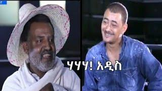 Humorous Chat Between | Ethiopian Drama Actors