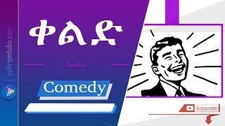 Ethiopian comedy 2018   Audio