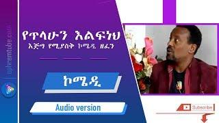 Tilahun Elfneh comedy music | Audio