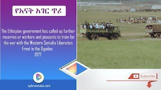 የእናት አገር ጥሪ in 1977 | Historic Video