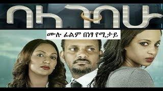 Balagebahu - Ethiopian movie