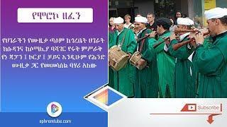 የሞሮኮ ዘፈን | Ethiopia