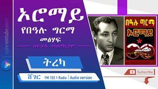 Oromay - Bealu Girma's audio book narrated by Fekadu Teklemariam | Sheger FM 102.1 Radio