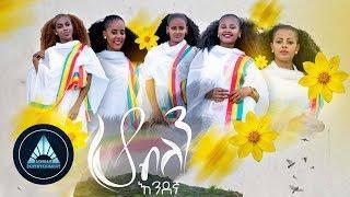Endegna - Ho Belen  | ሆ ብለን - Ethiopian Music