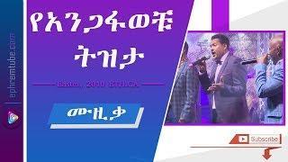 የአንጋፋወቹ  ትዝታ, 2010 Eth.ca  | Ethiopian Music